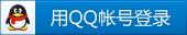 QQ登陆民生广告