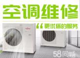 萧山空调加氟维修并清洗拆装专门空调服务