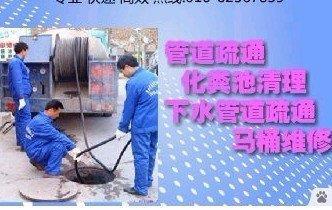 常熟专业疏通马桶疏通下水道清理化粪池