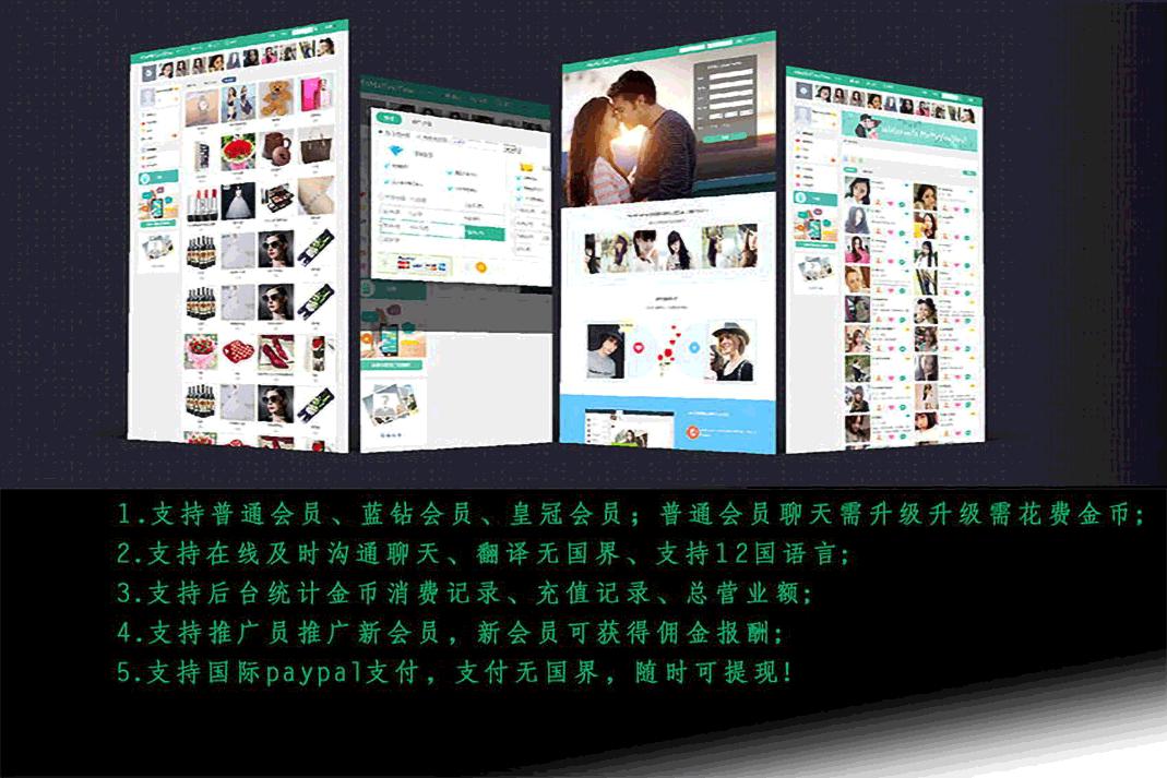 多语言国际交友网站搭建