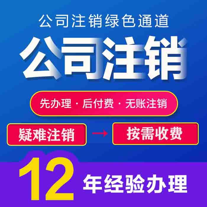 重庆长寿区工商代办个体南川工商户注销代办