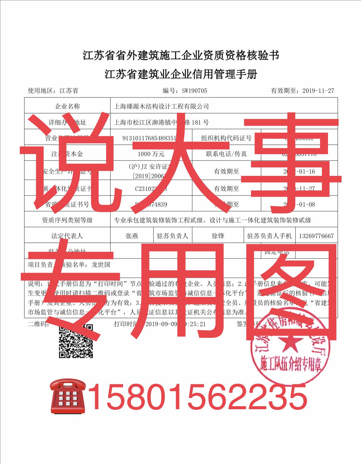 办理江苏省建筑企业信用管理手册及资质资格核验书步骤