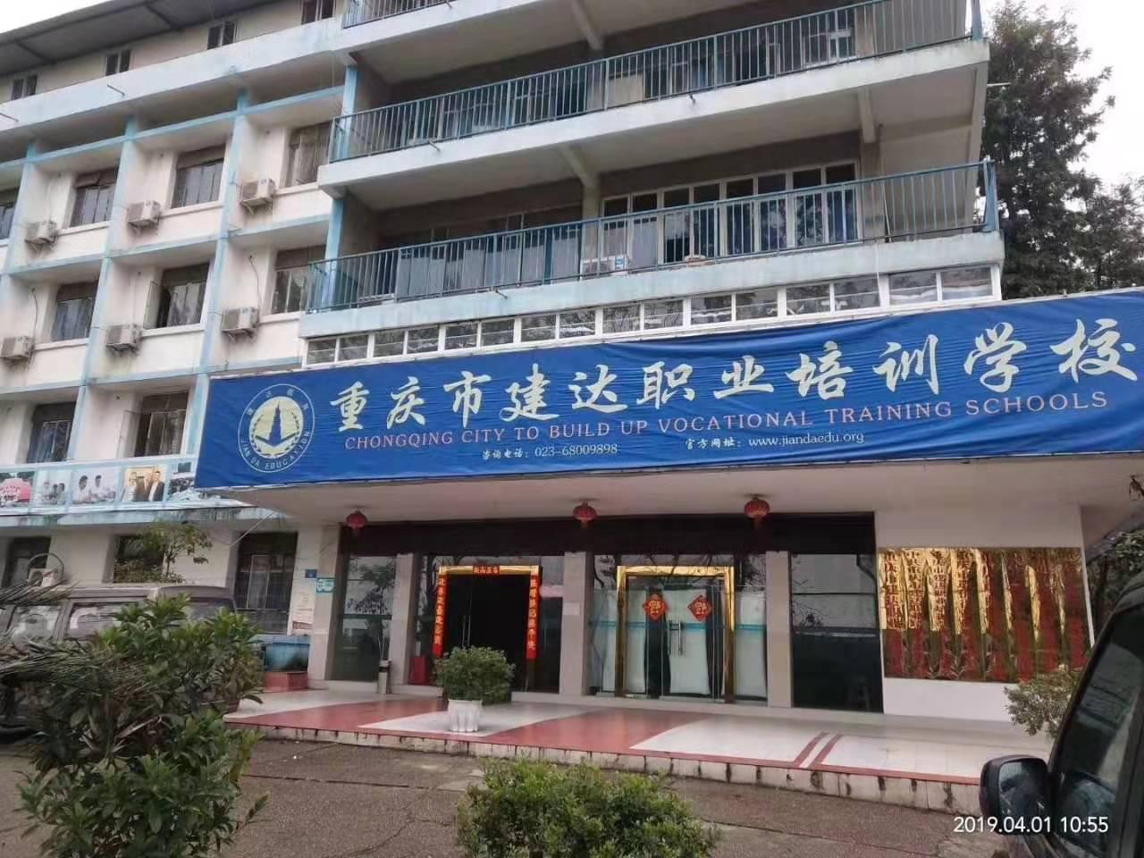 在重庆零基础想培训资料员来建达学校免费试听