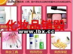 闵行工商局查获伪劣化妆品销毁,闵行物流物品销毁流程如何操作的
