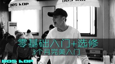 暑假舞蹈学习班上海学舞蹈
