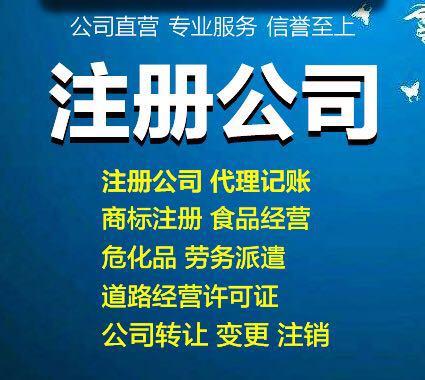 青浦区办理食品经营可证流程