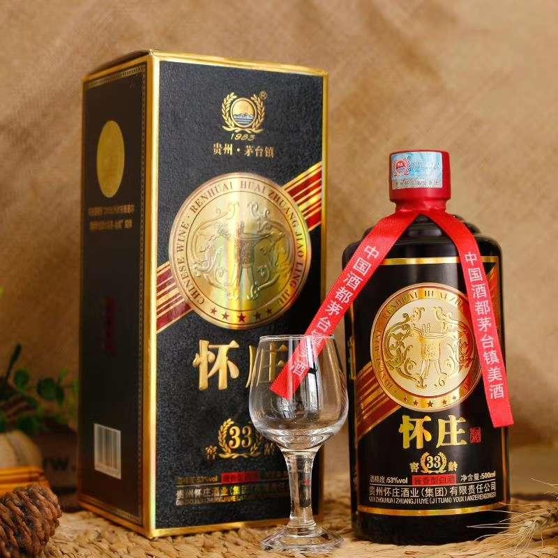 贵州怀庄酒业集团有限公司