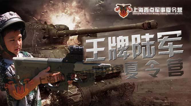 上海西点军事冬令营,让好习惯成为孩子的习惯