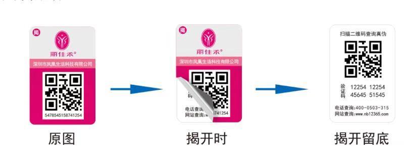 上海诺标防伪防窜货全流程溯源积分领红包一码多扫