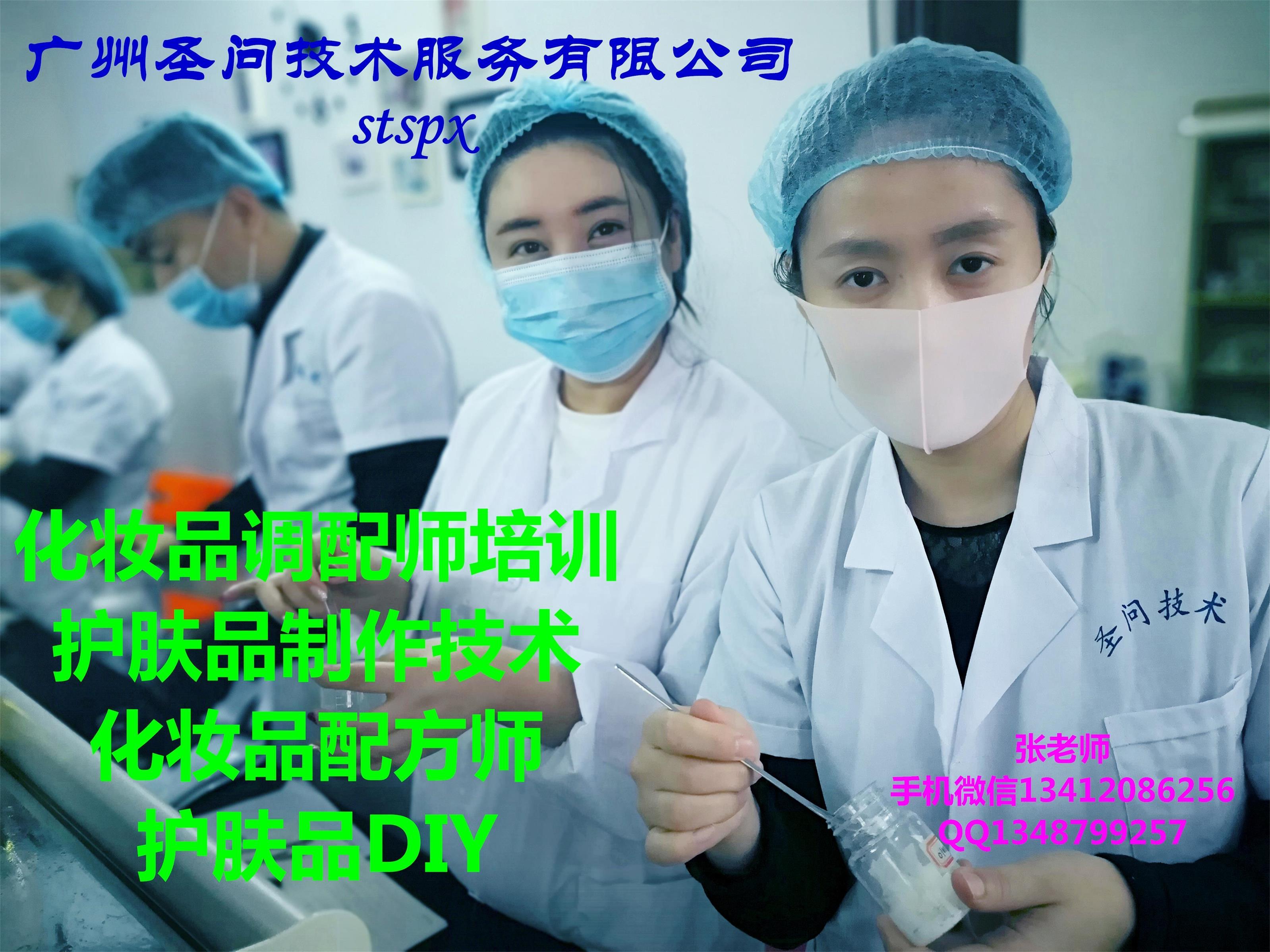 广州化妆品制作技术培训这儿有