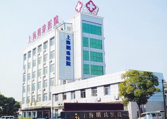 上海明珠风湿免疫病研究院