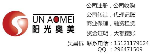 低价转让上海1000万投资管理有限公司