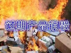 接收即将过期的化妆品预约销毁,上海进口伪劣日化品销毁进行焚烧
