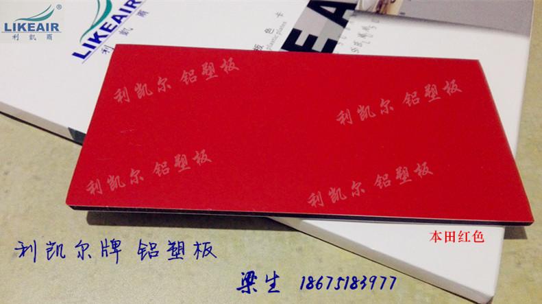铝塑板十大品牌利凯尔铝塑板本田红色
