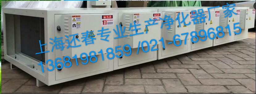 上海浦东油烟净化器除味净化器工业废气净化器