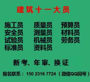 重庆市梁平县土建机械员考试考哪些科目?-重庆建委标准员