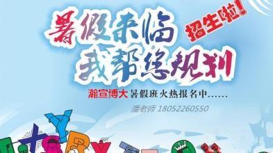 徐州瀚宣博大培训班针对江苏五年制专转本将开展全省统一模拟考