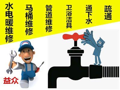 太原和平路维修水管漏水暗水管漏水检测改独立下水道