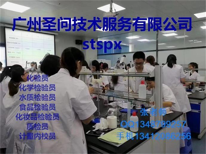 广州化妆品内审员上岗考证培训(GMPC)