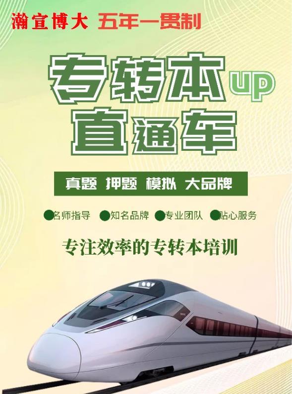 2022江苏五年一贯制专转本小班化教学培训辅导班招生