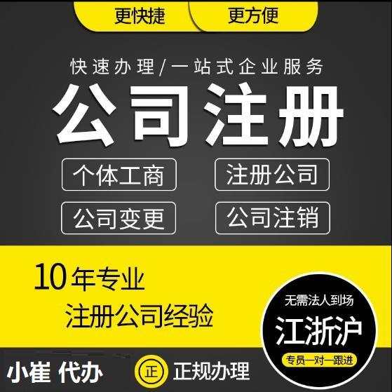 注册上海商贸、贸易公司,拿高额返税鸿利