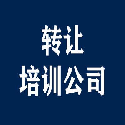 北京培训公司转让变更流程和注意事项培训机构执照转让