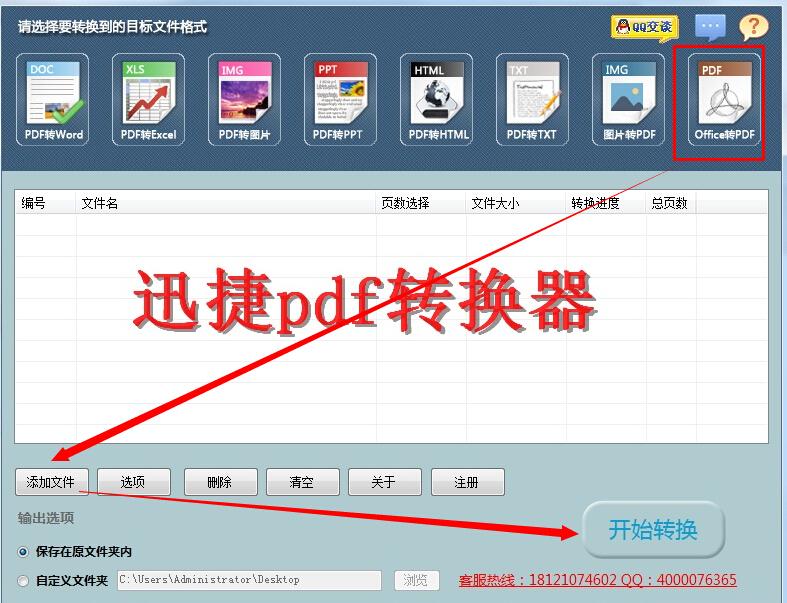 最好用的ppt转换成pdf转换器